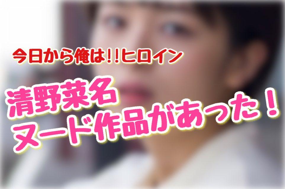 トライブ 名 野菜 映画 東京 清