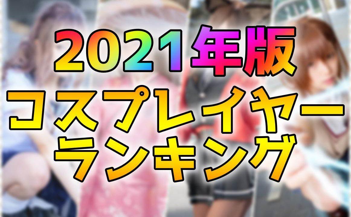 ツイッター ランキング 日本 フォロワー